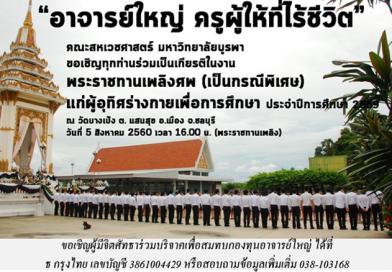 ขอเชิญทุกท่านร่วมเป็นเกียรติงานพระราชทานเพลิงศพแก่ผู้อุทิศร่างกายเพื่อการศึกษา ประจำปีการศึกษา 2559
